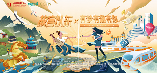 New competition promotes Chinese traditional culture