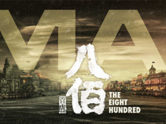 'The Eight Hundred' becomes first Chinese blockbuster after pandemic
