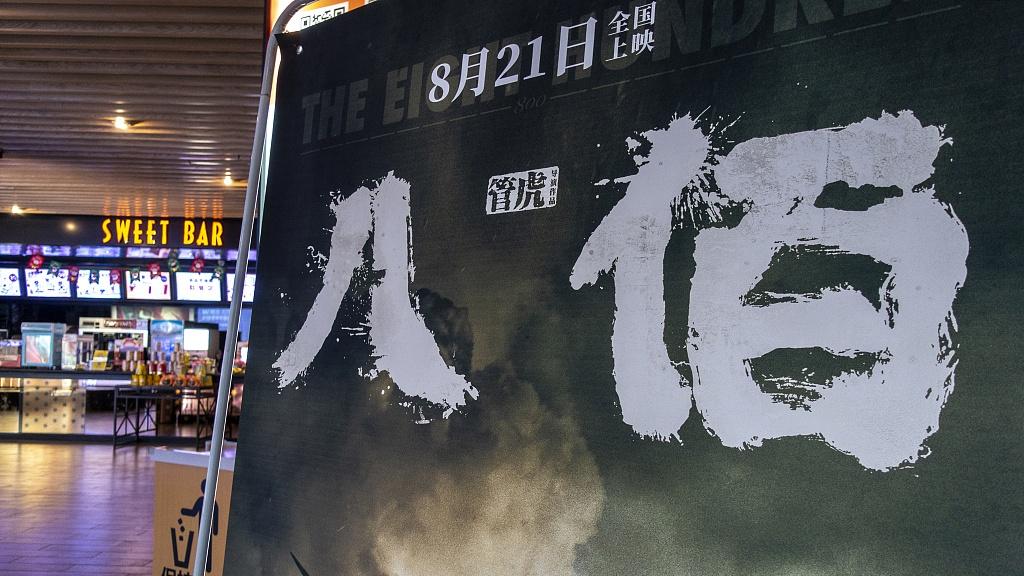 Daily China box office sales hit 200 mln yuan
