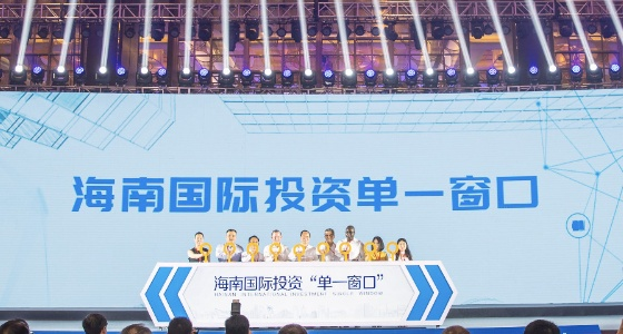 Investors from 40 countries visited the 'single window' for Hainan international investment