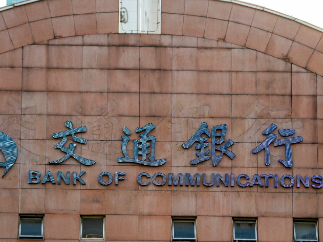 Bank of Communications net profit down 14.6% in H1