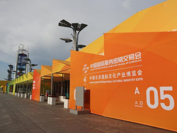 Beijing to hold services trade fair from Sept. 4 to 9