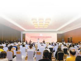 CIFTIS summit forum sheds light on development of digital trade