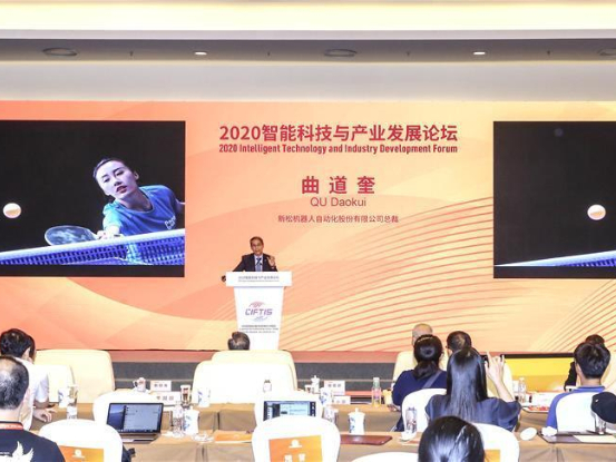 2020 Intelligent Technology and Industry Development Forum held during CIFTIS