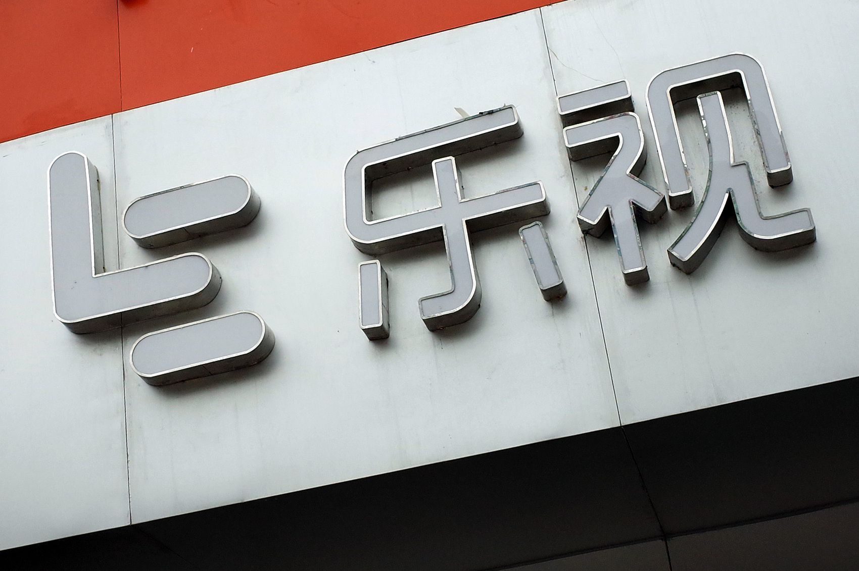 Largest ever fine given to LeTV over illegal and fraudulent information disclosure