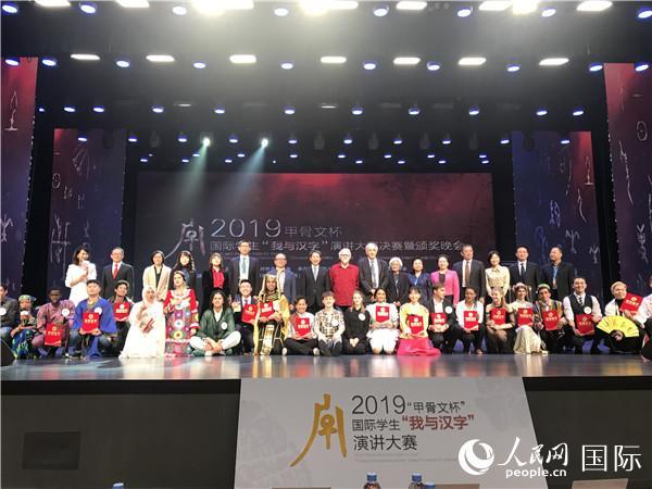 """2020 """"Chinese Characters and Me"""" Speech Contest for International Students to kick off"""
