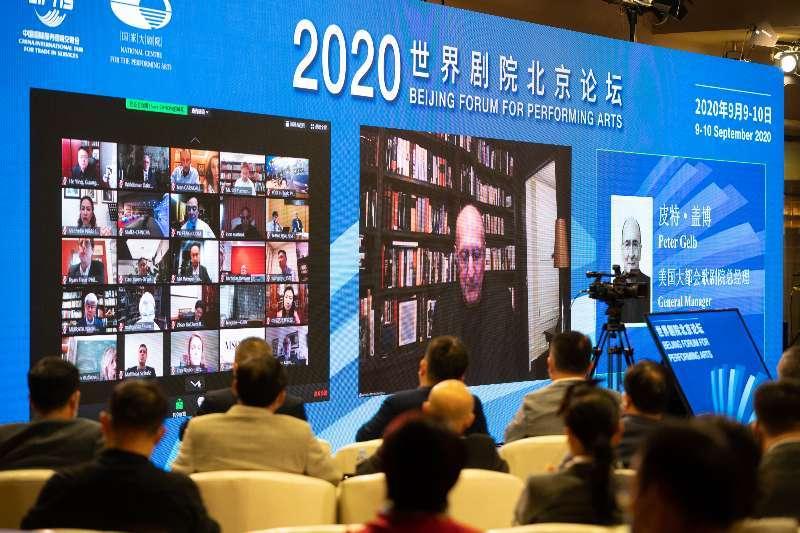 Beijing hosts performing arts forum