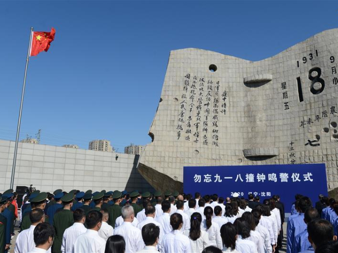 Chinese cities pay tribute on anniversary of Sept. 18 Incident