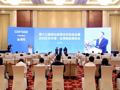 Tianjin-Taiwan trade fair highlights cross-Strait cooperation of e-commerce