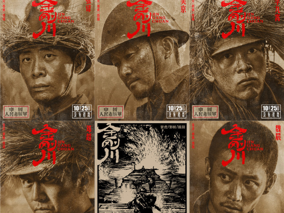 Korean War epic set for speedy October release