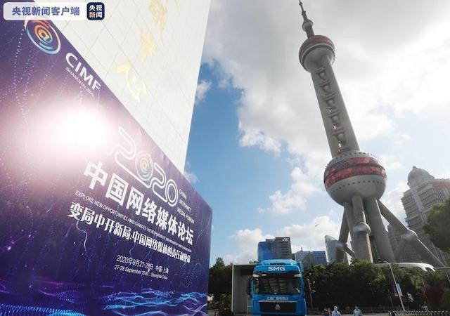 China Internet Media Forum opens in Shanghai