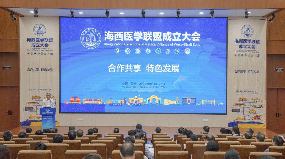 West-Taiwan-Straits Medical Alliance established in Wenzhou