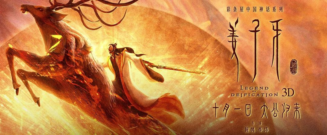Time to push for Marvel-like Fengshen Universe as 'Jiang Ziya' dominates China's box office
