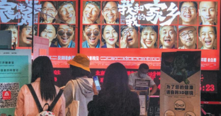 Film on China's poverty battle grosses $295 million