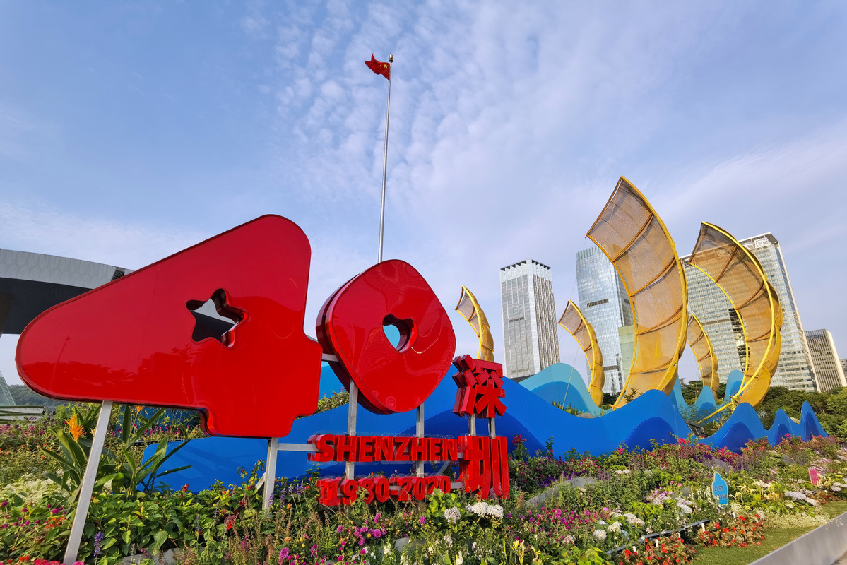 Shenzhen SEZ to mark 40th anniversary