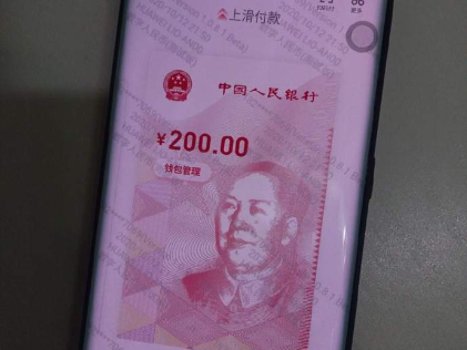 China's Shenzhen issues digital 'red envelop'