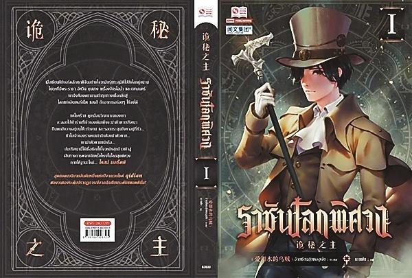 Famous Chinese web novel a smash hit at Bangkok Intl. Book Fair