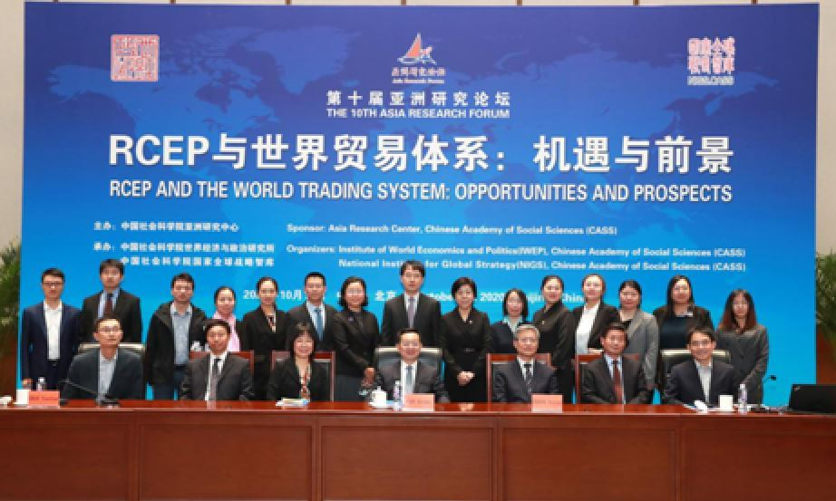 RCEP the top topic at Asia Research Forum