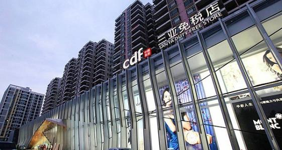 China's duty-free giant reports profit growth