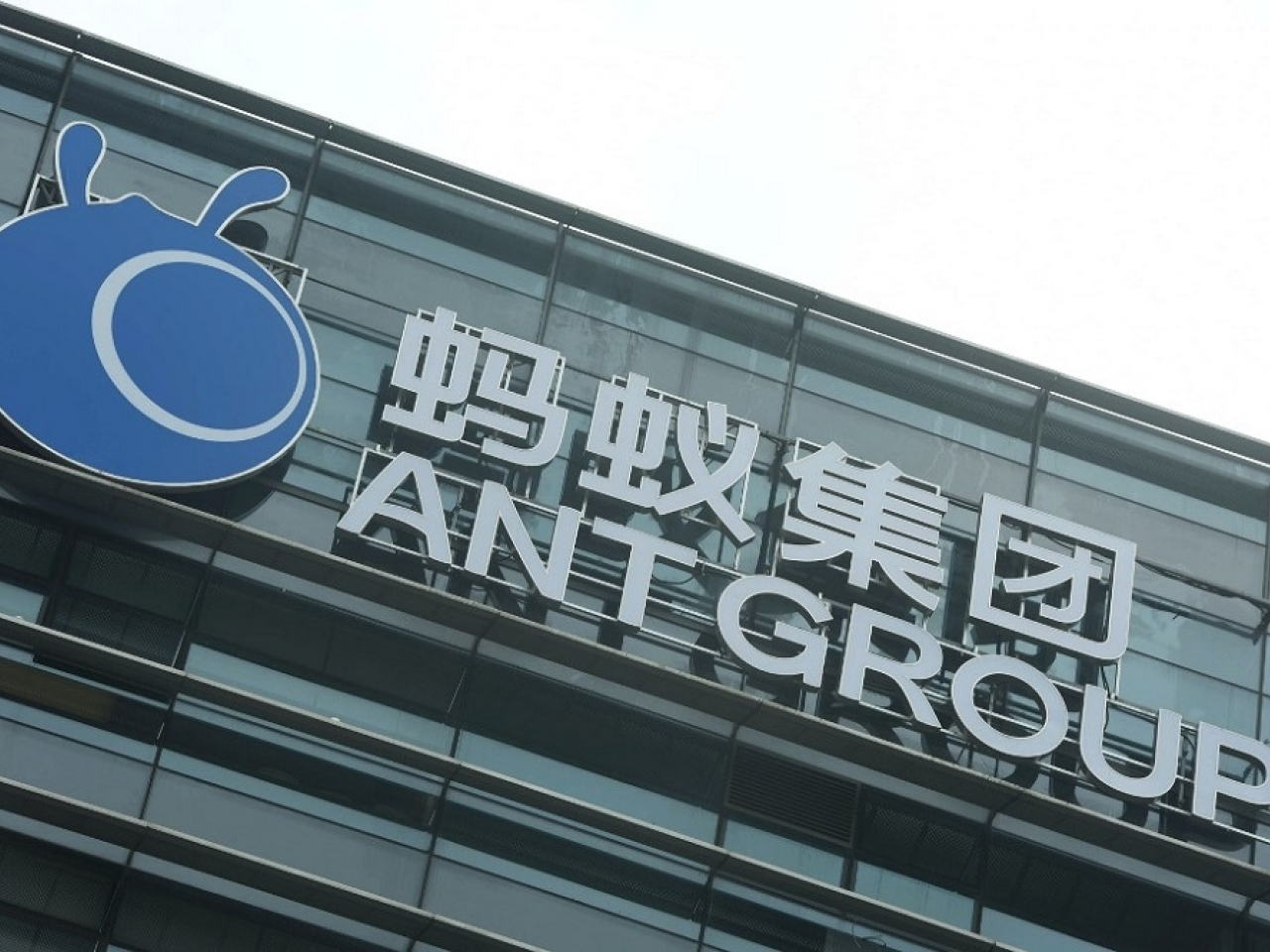 China greenlights Ant Group's IPO on STAR market