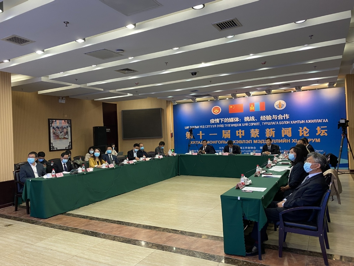 Forum brings Chinese, Mongolian media together