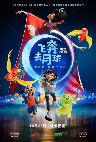 Chinese-American co-production 'Over the Moon's' Netflix debut garners attention