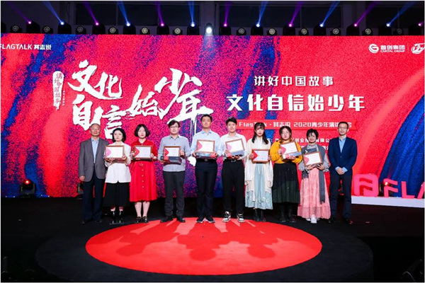 Chinese youth give speeches on cultural confidence