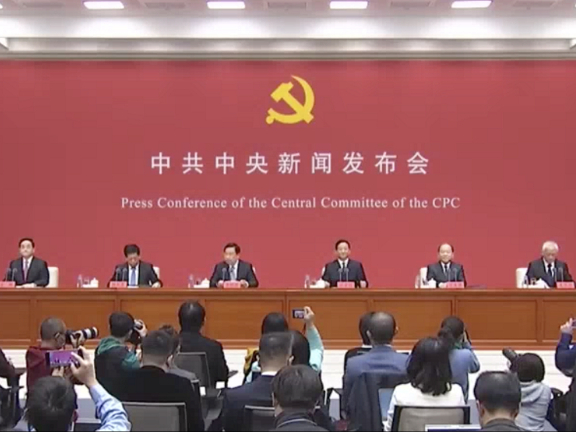 CPC Central Committee holds press conference on latest plenary session