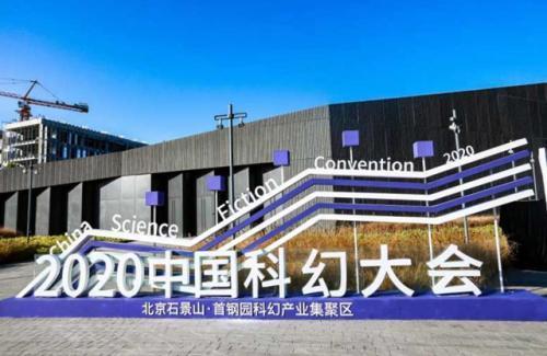 Beijing plans sci-fi-based sci-tech park in former industrial complex