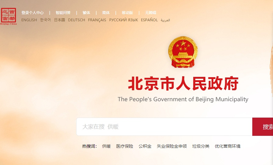 Beijing city site debuts in 8 foreign languages
