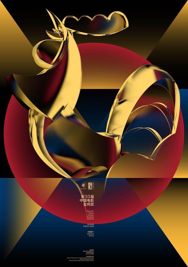 33rd Golden Rooster Awards set for late November