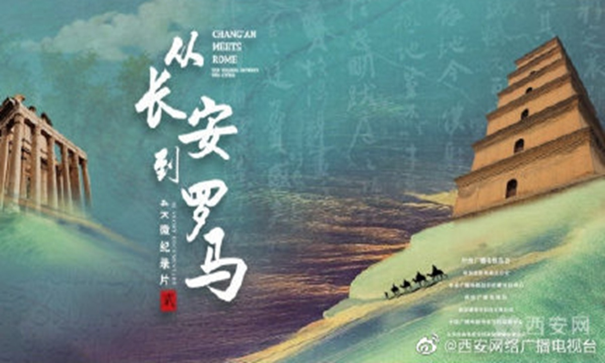 Second season of 'Chang'an meets Rome' shines light on friendly China-Italy relations