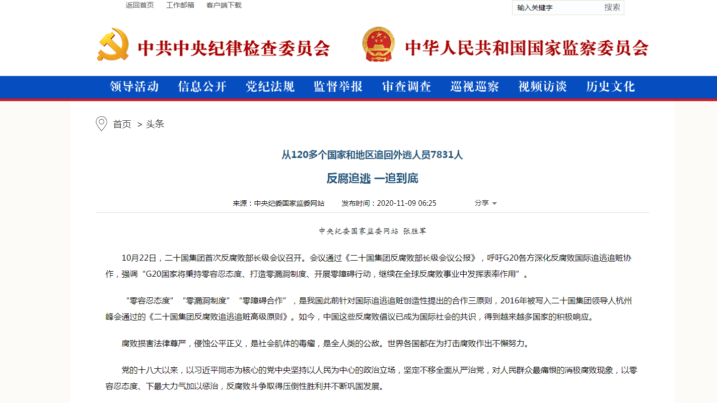 China seized over 7,500 corrupt Chinese fugitives in six years