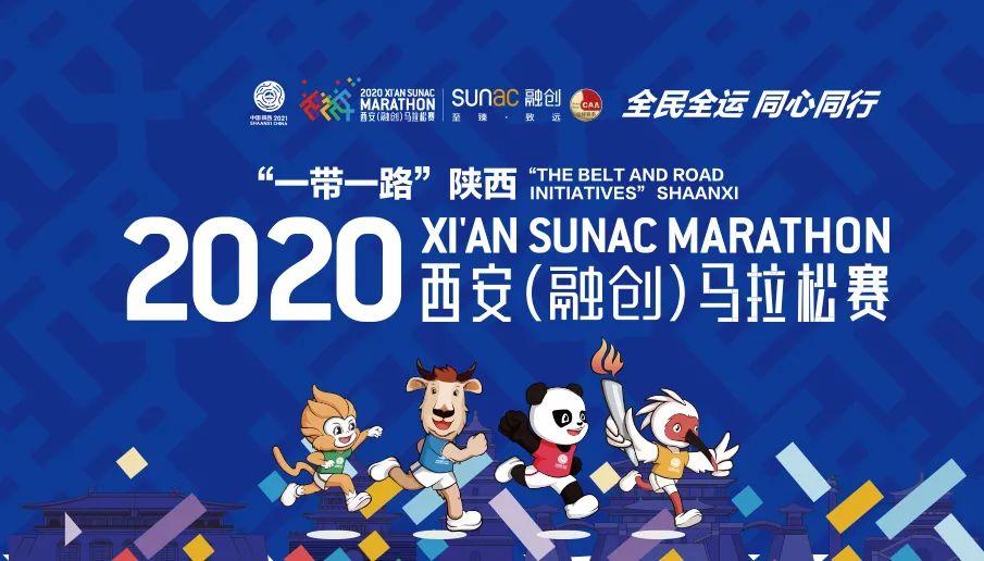 24000 runners felt the joy of running during the 2020 Xi'an Marathon