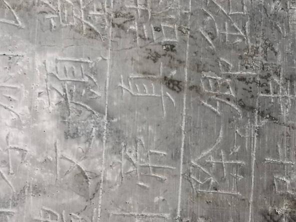 1,200-yr-old tombstone excavated with epitaph written by renowned Chinese calligrapher