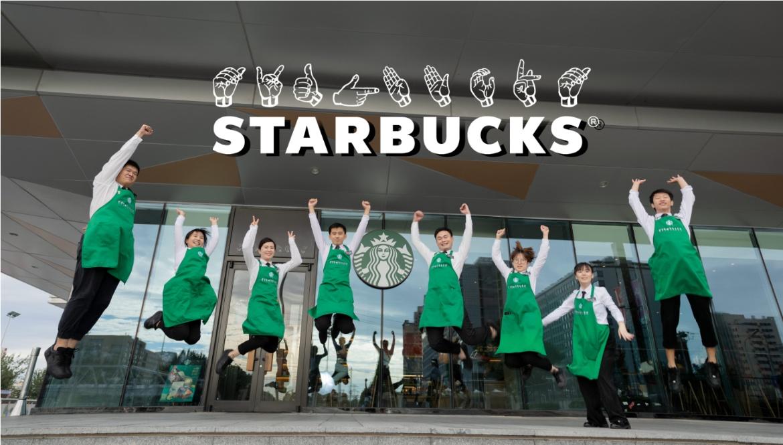 Starbucks innovation park construction begins in China