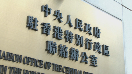 Liaison office of central gov't in HKSAR expresses concern over deadly fire in Hong Kong