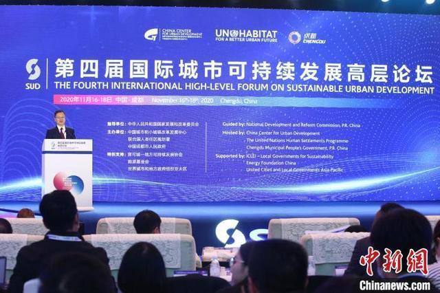Sustainable urban development forum held in Chengdu