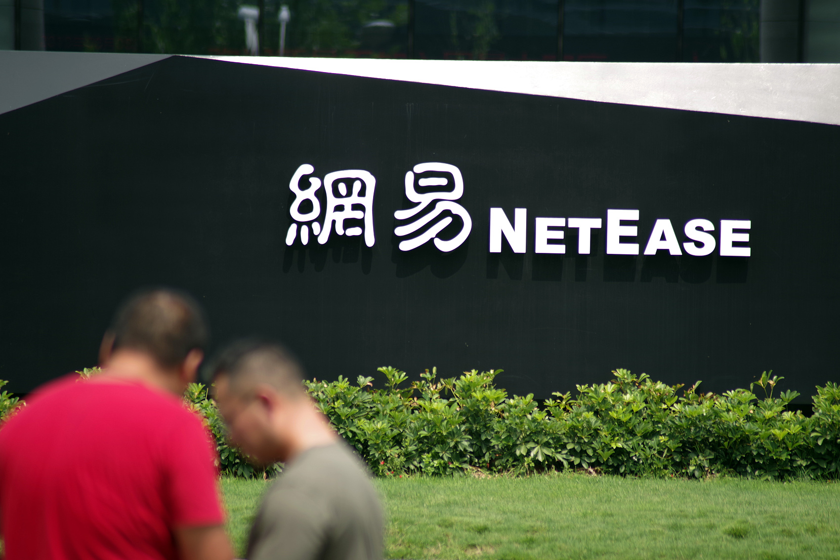 China's internet giant NetEase sees robust growth in Q3