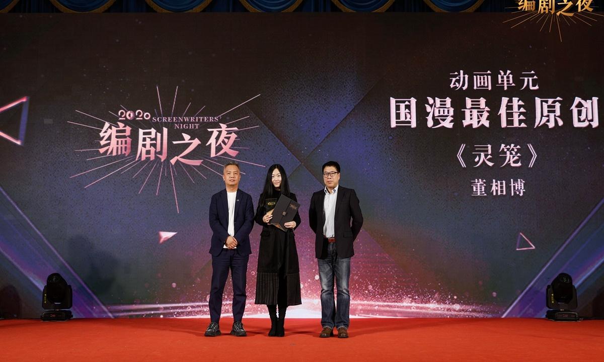 Chinese screenwriters awarded at Screenwriters's Night event
