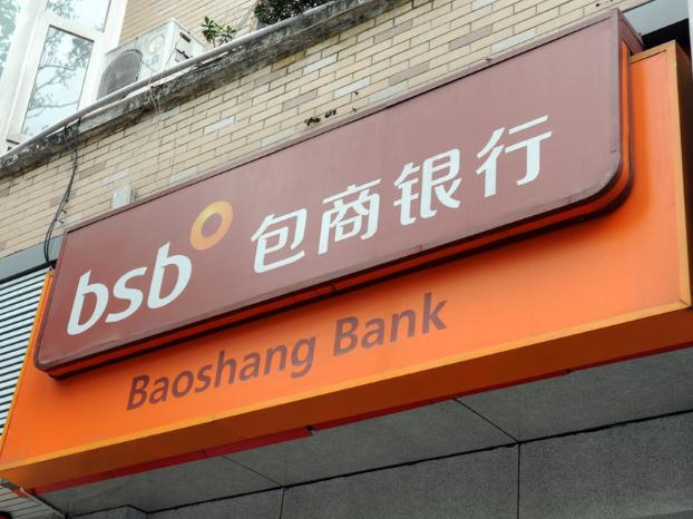 China's banking regulator approves Baoshang Bank's bankruptcy filing