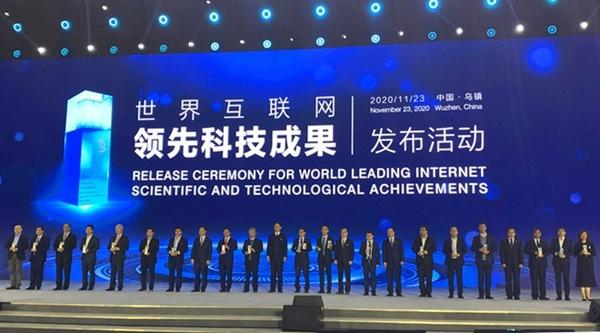 World's leading internet high-tech achievements unveiled