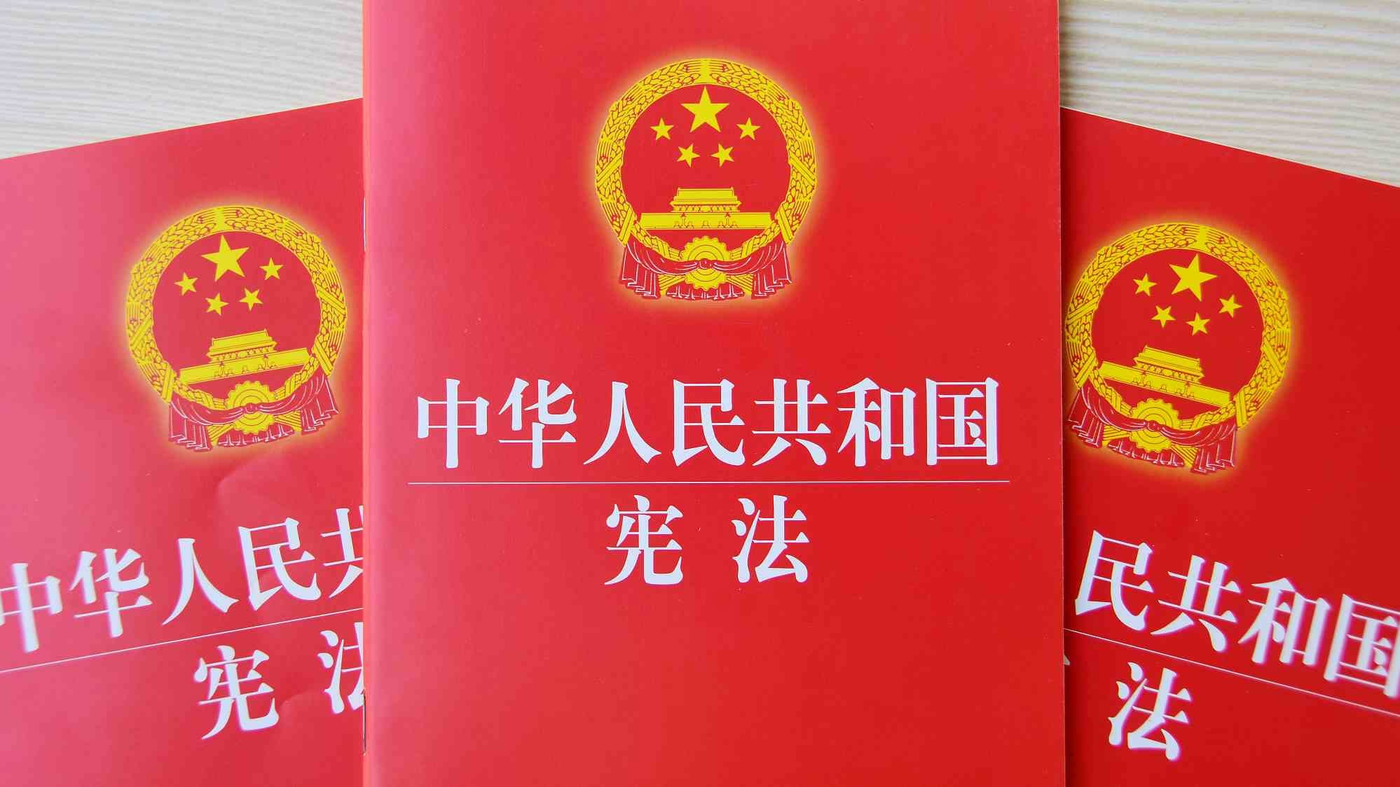 China launches annual Constitution awareness campaign