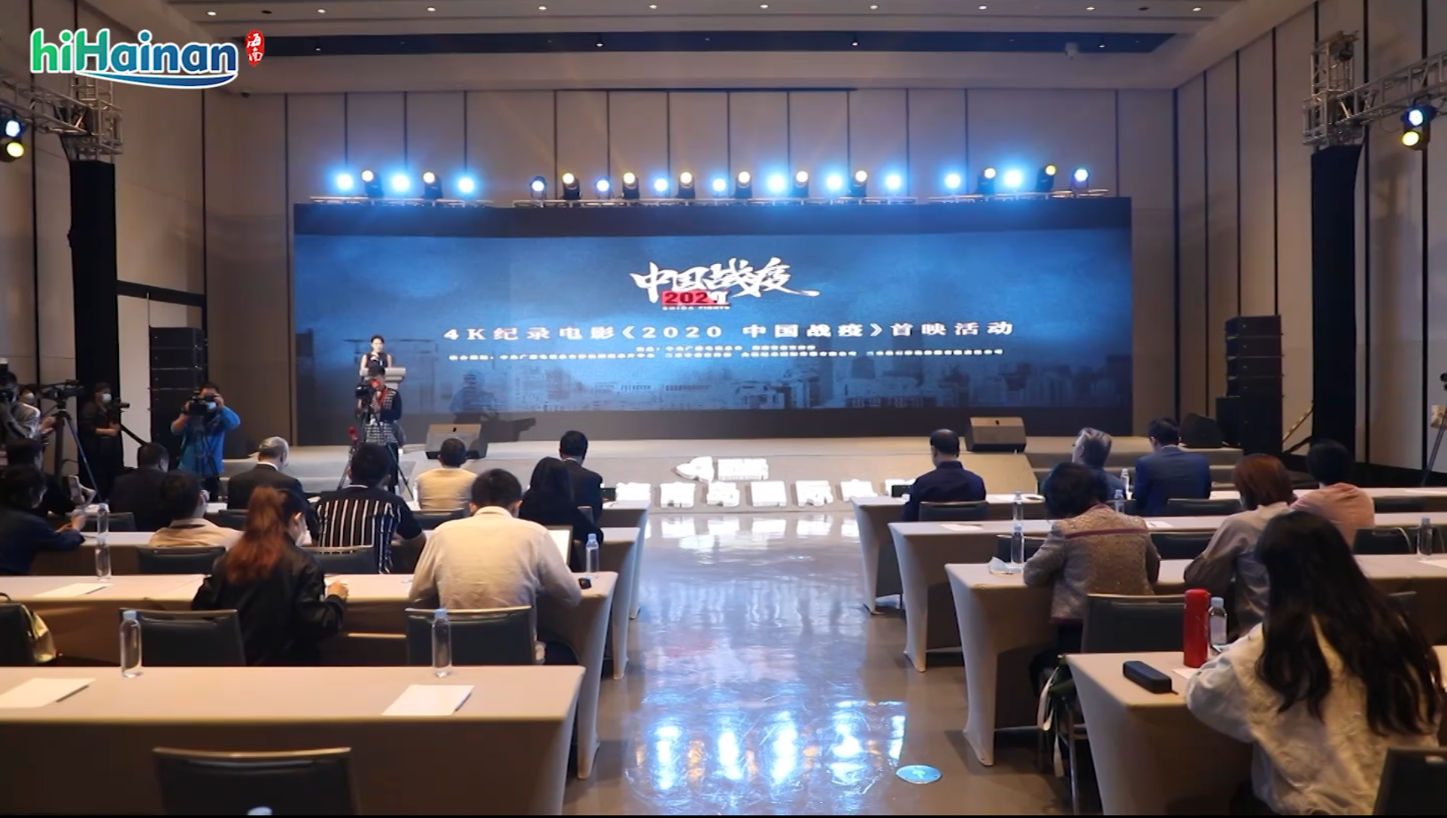 2020 China Fights premiered at the Hainan Island International Film Festival