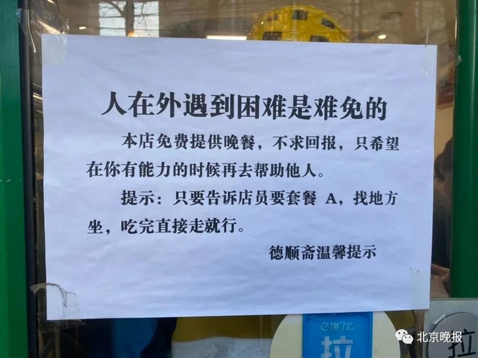 Beijing eatery offers A special meal for those in need