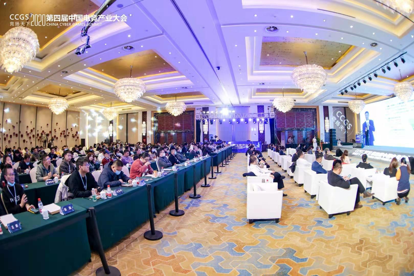 2020 China Cyber Games Summit kicks off