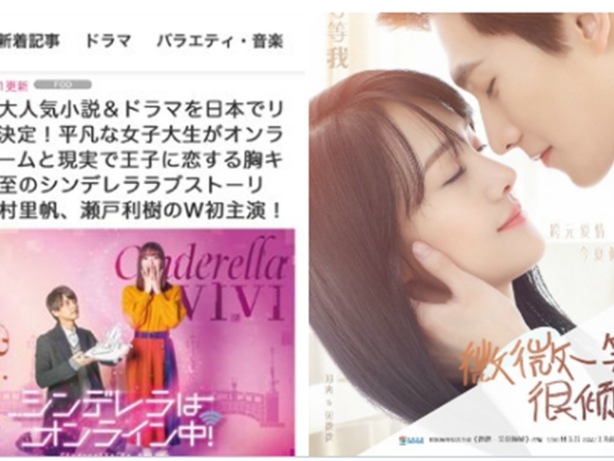 Netizens in China and Japan express high anticipation for Japanese remake of Chinese drama 'Love O2O'