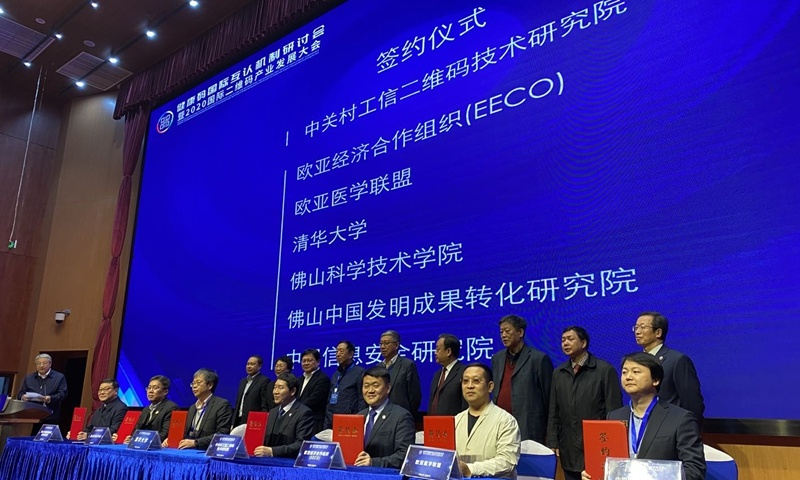 Eurasian countries show great interest in China-proposed global COVID-19 QR code