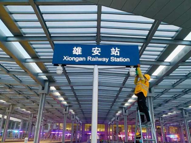 Beijing-Xiong'an intercity railway starts operation