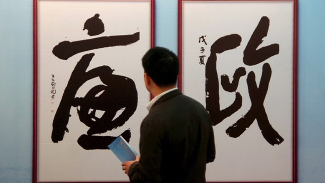 Top anti-graft body exposes Party frugality violation cases